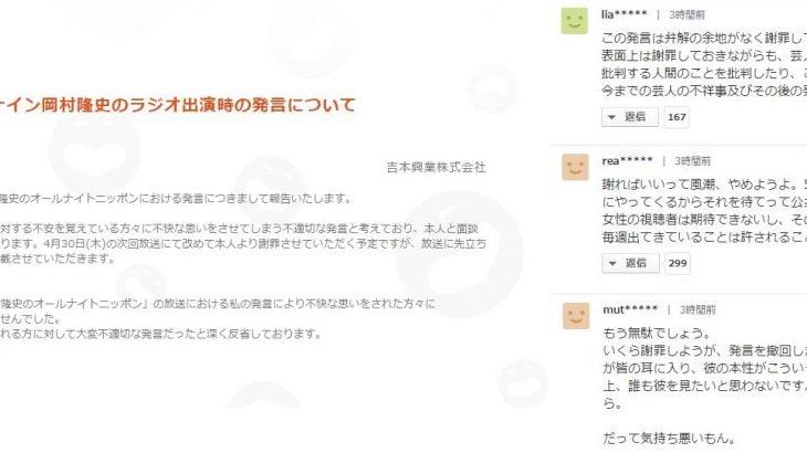【女性蔑視発言】岡村隆史謝罪も炎上とまらず…引退を求める声も