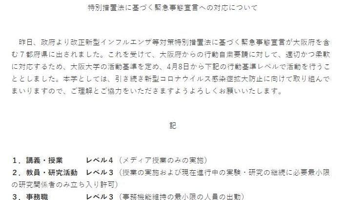 大阪大学初のオンライン授業、管理者権限を生徒に譲渡⇒教授がミュートされる事件発生