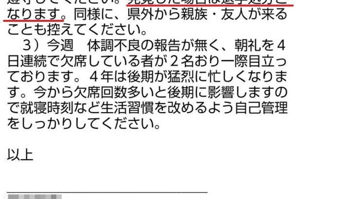 【追記】奥羽大学の男性教授がGW明けまで福島県外に出ないよう通達⇒発覚した場合、退学処分になると警告 すでにさせられた人がいるとの声も
