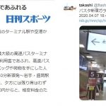 【日刊スポーツ】「バスタ新宿、利用客あふれる」はフェイクニュースだった!?「ガラガラだった」との声多数