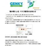 【ゲンキー持参で最大2箱購入】福井県のマスク購入券販売に「高い」「医療機関に回してあげなよ」の声