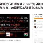 【炎上】岡村隆史MCのNHK「チコちゃんに叱られる」降板求める署名運動開始!「『謝罪』のみで済む問題ではない」