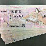 【不満】大阪府の総額20億円の図書券配布にネット「どうせ漫画買うだろ」「アマギフの方がいい」