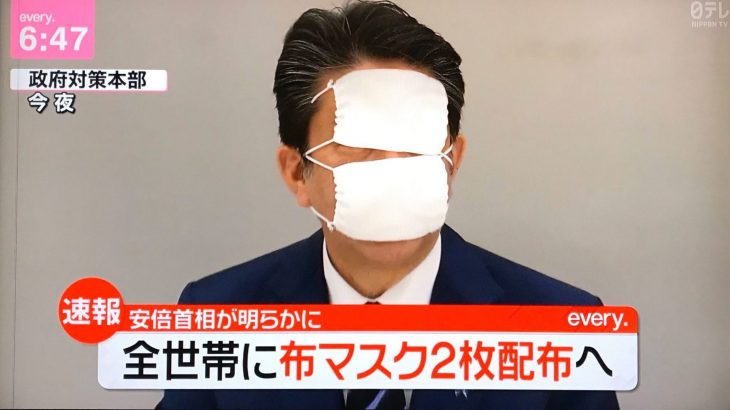 【ツイッターでは】全世帯に布マスク2枚配布 嬉しい?いらない?賛否の声