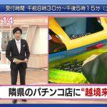 【違法】NHK、期限切れパチンコ台のハンドル固定を放映か