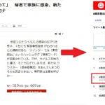 【疑惑】「#東京脱出」拡散は朝日新聞の自作自演だった!?