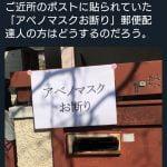 【炎上】渡部和子議員、近所の「アベノマスクお断り」ポストを晒してしまう