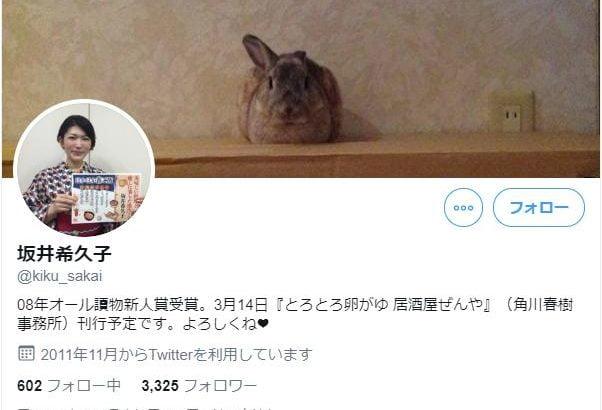 【そこっ!】坂井希久子先生、「自粛要請」の使い方にブチギレ!「日本語の悪用やめていただきたい」