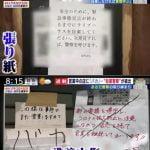 【正義マン】新型コロナで自粛警察出動!?飲食店に張り紙、徳島では県外ナンバーに差別的行為