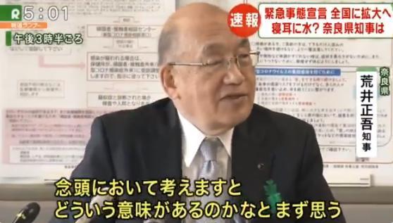 【炎上】奈良県荒井正吾知事、緊急事態宣言全国拡大に「どういう意味があるのかなとまず思う」