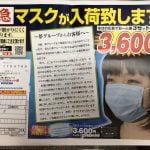 【ぼったくり】夢グループの高額マスクは詐欺?30枚セットで3600円+送料手数料で実質5000円