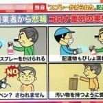 【コロナ差別】配達員に突然消毒スプレー…ばい菌扱いするモンスター客が急増「そういうことするなら宅配を使うな」