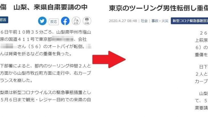 【炎上】産経新聞、ツーリングに行って事故った男性の実名公開⇒批判殺到で匿名に