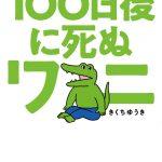 【悲報】100日後に死ぬワニ単行本、スカスカだった!後日譚は6ページ、ショボい挿絵で水増し