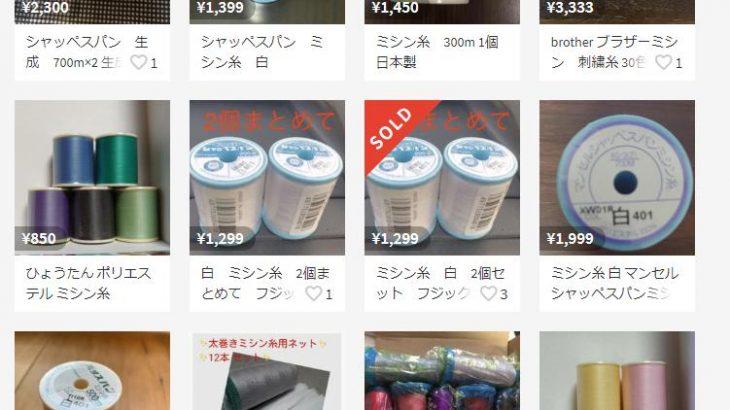 【悲報】白のミシン糸、メルカリに転売されまくる 手作りマスク需要急増で品薄に