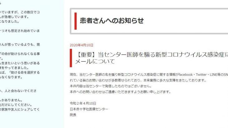 【声明】日本赤十字社医療センター、ドクター騙る新型コロナに関するチェーンメールへの関与否定