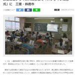 【無意味】三重・鈴鹿市の小学校でオンライン始業式も逆だと話題に!