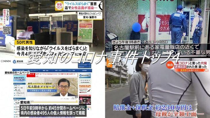 【多すぎ】「この店はコロナ」嘘ついた少年逮捕 愛知コロナ事件更新