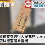 【ざまぁ】自粛警察、ついに捕まる!営業中の店に「火付けるぞ!」と脅した豊島区役所の男(63)逮捕 なお2日で釈放される