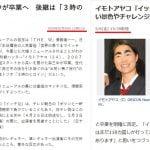【最速】イッテQ・イモトアヤコ、東スポの卒業報道を否定 たった4時間でデマ判明