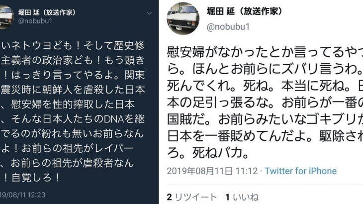 【炎上】テラスハウス元放送作家・堀田延氏のヘイトスピーチが発掘される→アカウント削除して逃亡