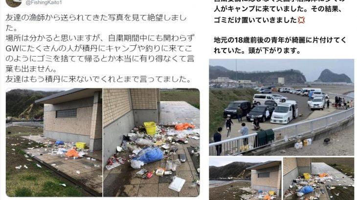 【激怒】北海道・積丹町の海岸がゴミだらけ!道民ブチギレ「地元の青年たちが片付けた」