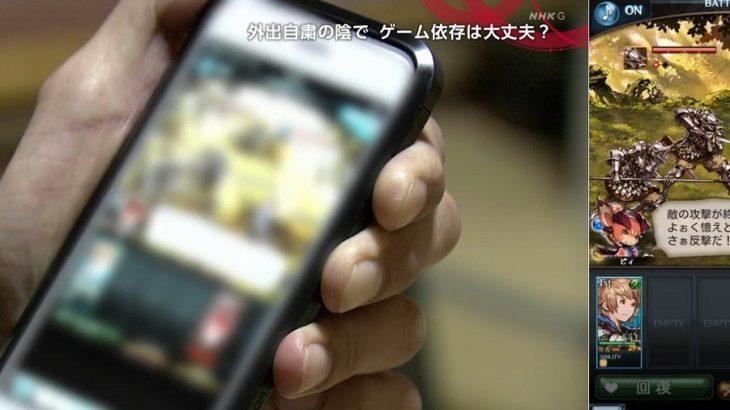 【話題】NHKクロ現、ゲーム依存を叩くもグラブルのチュートリアル画面とバレて炎上!?→実はこれ…