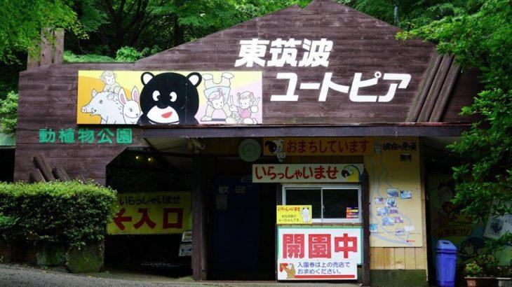 【悲報】茨城・石岡市の東筑波ユートピア、自粛警察の被害に「その行動力を私にください」