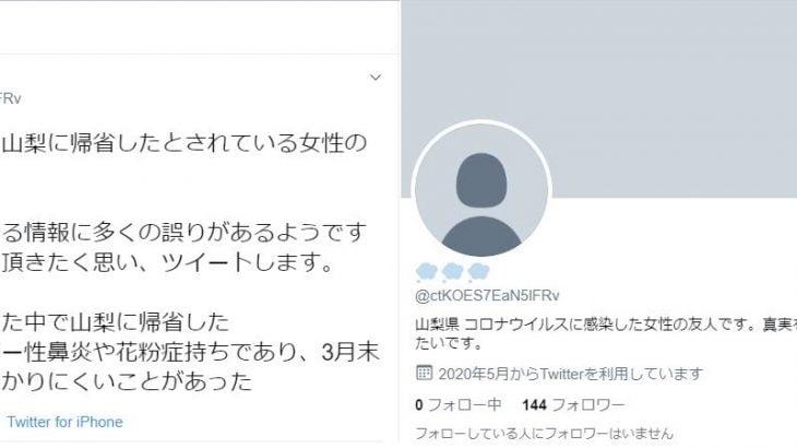 【本当?】山梨コロナ女性の友人名乗るTwitter登場!「情報に多くの誤りがあるので修正させていただきます」