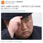 【影武者】金正恩の手が赤ちゃんみたいだと話題に!