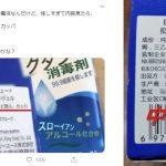 【何が入ってるの?】中国から取り寄せた消毒液の原材料に「エビ商人」「カッパ」「ええと」