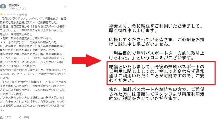【大炎上】令和納豆、一方的なパスポート取り上げ疑惑に反論!今まで通りとの主張で被害者に謝罪せず批判殺到