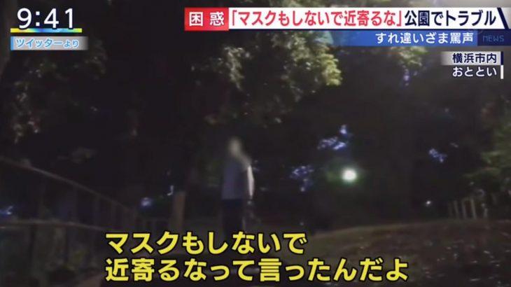 【ツイッター】横浜の自粛警察、マスクしない男性に罵声 殺害予告も