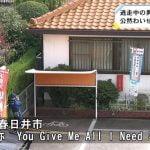 【コラ】春日井市のYou Give Me All I Need容疑者が話題に!元ネタは5chの荒らし