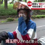 【ツイッターで話題】「埼玉狩り」とは?都内へ侵入した埼玉県民に嫌がらせする自粛警察