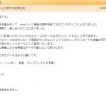【速報】mixi終了との情報!→ページ機能だけだった