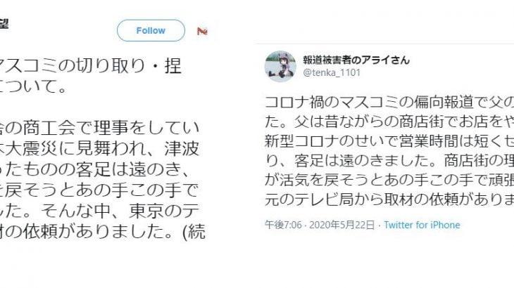 【炎上】報道被害者のアライさん、マスコミの偏向報道で父の店が潰れたとのツイートはデマ?東日本大震災の被災者のものと酷似