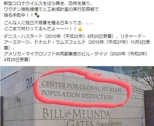 【警告】地球人口削減センター・ゲイツ財団はフェイク!ビルゲイツが新型コロナばら撒き、人口削減計画の実行犯容疑で指名手配との悪質デマ拡散