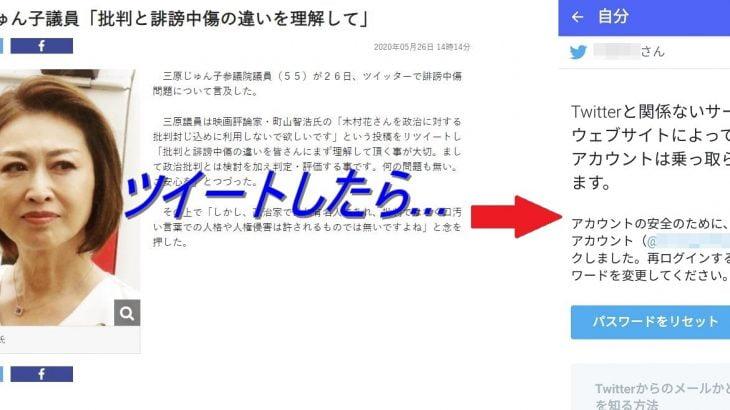 【言論統制か】三原じゅん子議員の東スポ記事をツイートするとロックされる!?被害者続出