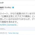 【否定】渋谷で警察官に暴行されたクルド人は立憲民主党とズブズブの関係→「デマなのでツイートの削除を求めます」