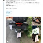 【衝撃】バイクにハサミの自粛警察に自作自演疑惑が浮上!?