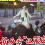 """【炎上】新宿で""""路上飲み会""""「前祝いじゃないですか」女は家ついのベリーダンサーだった!"""