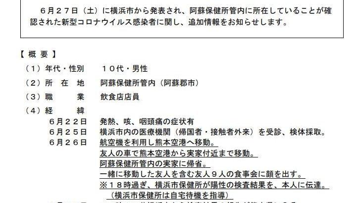 【横浜市の10代】熊本コロナ男、帰省当日に近所の友人宅で食事会 敷地にテントが嘘の可能性が浮上