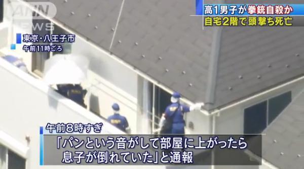 【事件】元八王子町2で高校生が拳銃自殺!?現場の場所は?