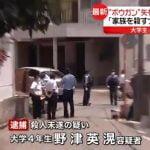 【ボーガン殺人】野津英滉の大学は神戸学院大 デマの可能性が浮上