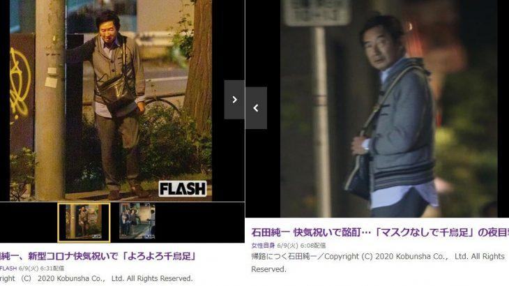 【快気祝い】石田純一、コロナ回復直後に友人達と飲み会!2週刊誌に現場を撮られる