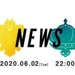【6月2日】ポケモン剣盾DLC最新情報まとめ