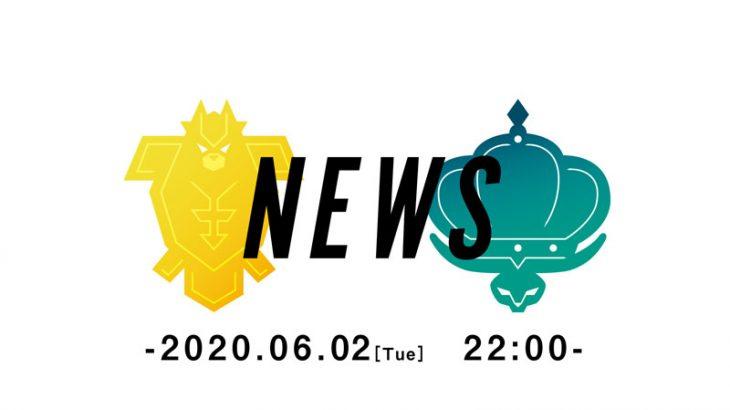 【6月2日午後10時より最新情報】ポケモン剣盾DLCではキョダイマックスを強化すべき