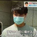 【ツイッターで話題】アンジャッシュ渡部建浮気、神奈川大学に飛び火「学校の名前に傷が入るのはあんまり良くない」→「Fランだから評判元から良くない」