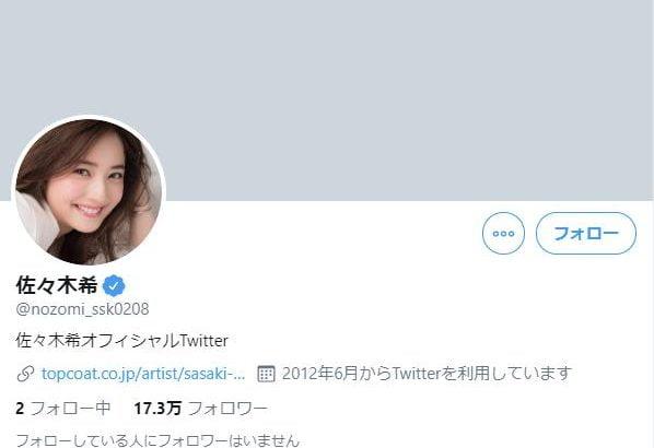 【警告】アンジャッシュ渡部建のスキャンダルで佐々木希がツイッター全削除はデマ!